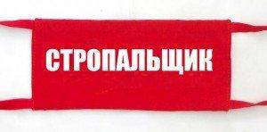 Охрана Труда Стропальщика в Видео-формате!