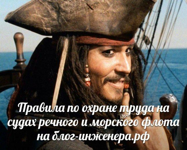 Новые Правила По Охране Труда На Судах Речного и Морского Флота в Действии!