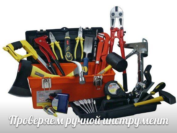 требования охраны труда к ручному инструменту