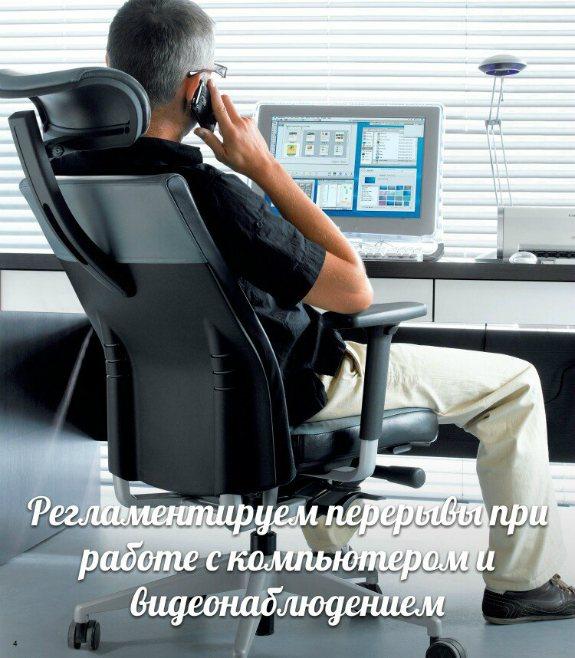 Регламентируем Перерывы При Работе с Компьютером и Видеонаблюдением!