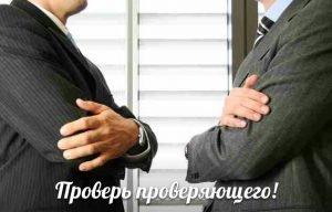 Единый Реестр Проверок Юридических Лиц и Индивидуальных Предпринимателей!