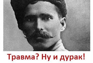 Охрана Труда по-чапаевски: Травма? Ну и Дурак!