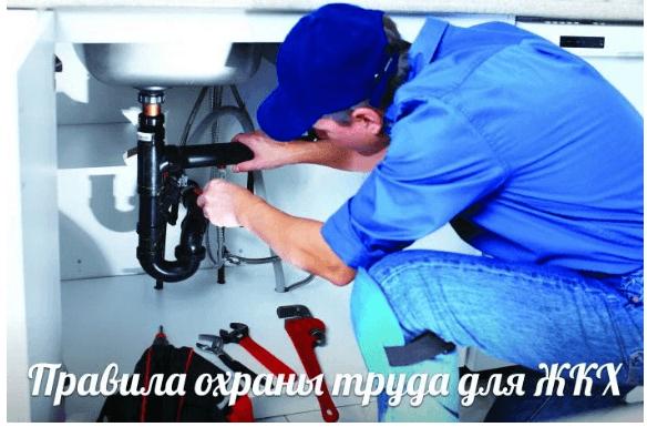 Новые Правила По Охране Труда Для Жилищно-Коммунального Хозяйства!