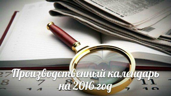 Скачать: Производственный Календарь На 2016 Год!