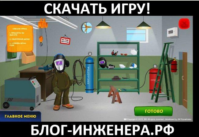 Игра: Одень Работника в СИЗ! Скачать Бесплатно!