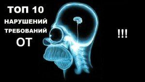 ТОП-10 НАРУШЕНИЙ ТРЕБОВАНИЙ ОХРАНЫ ТРУДА!