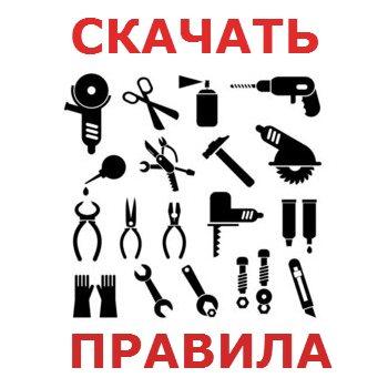 Скачать Новые Правила По Охране Труда При Работе с Инструментом и Приспособлениями!