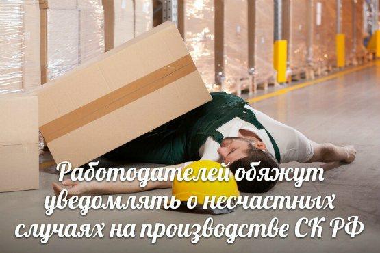 Работодателя Обяжут Уведомлять о Несчастных Случаях На Производстве Следственный Комитет!