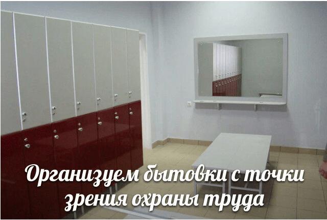 Организуем Бытовые Помещения с Точки Зрения Охраны Труда!