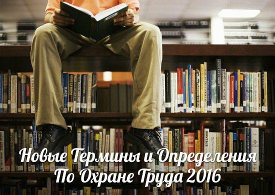 Новые Термины и Определения По Охране Труда 2016! Скачать ГОСТ 12.0.002-2014!
