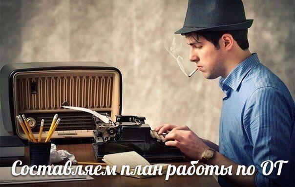 Составляем План Работы По Охране Труда!