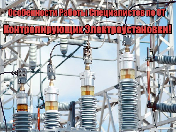 Особенности Работы Специалистов по Охране Труда Контролирующих Электроустановки!