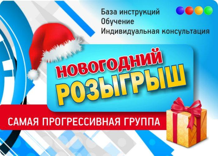 Новогодний розыгрыш ВКонтакте