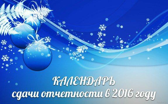 Календарь Сдачи Отчётности в 2016 Году!