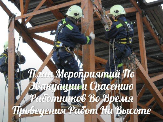 Образец Плана Мероприятий По Эвакуации и Спасению Работников Во Время Проведения Работ На Высоте!