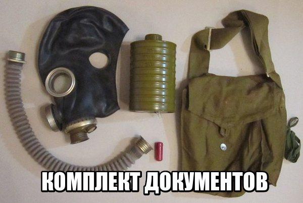 Готовый Комплект Документов по ГО и ЧС!