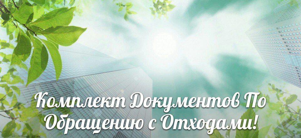 Комплект Документов По Обращению с Отходами!