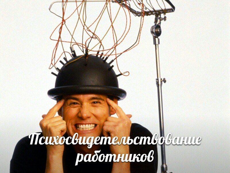 Психиатрическое Освидетельствование Работников!