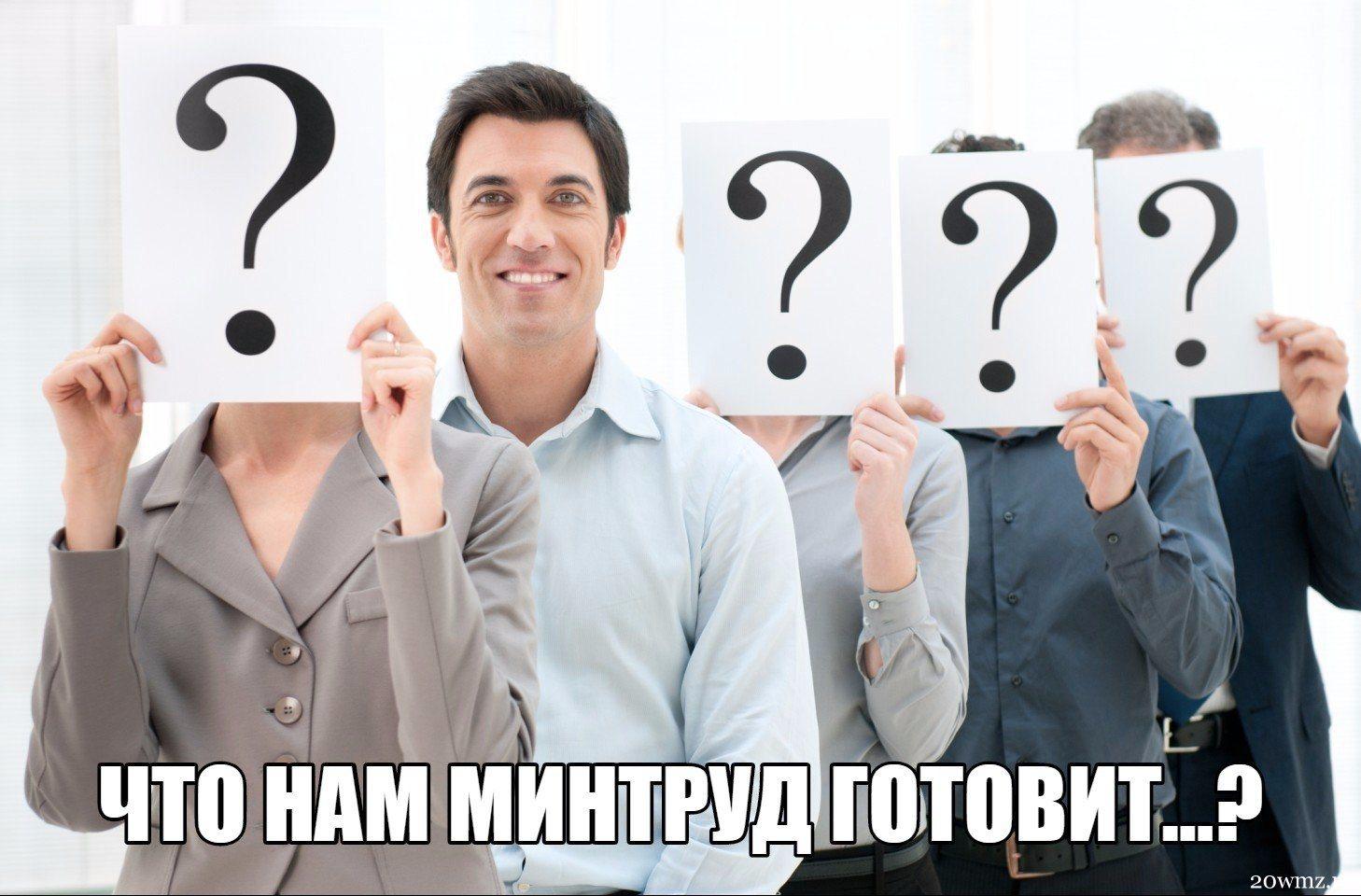 Что Нам Минтруд Готовит?