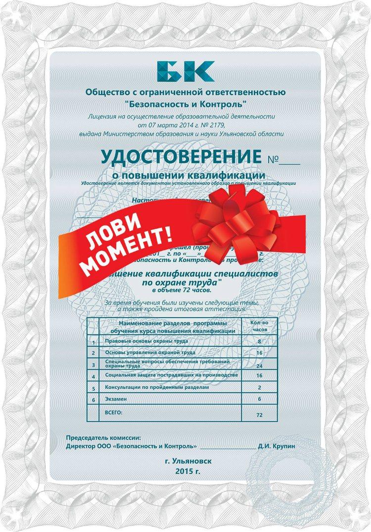 ВНИМАНИЕ! Розыгрыш удостоверений по охране труда 2016!
