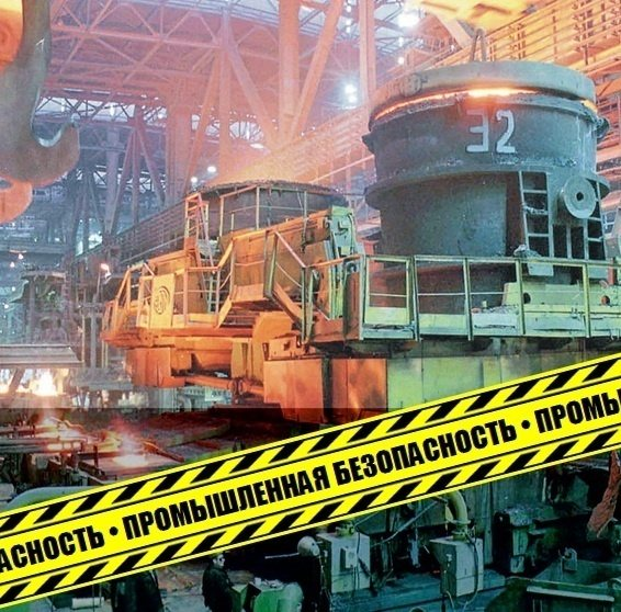 Ростехнадзор Разъясняет Вопросы По Аттестации Персонала в Области Промышленной Безопасности!