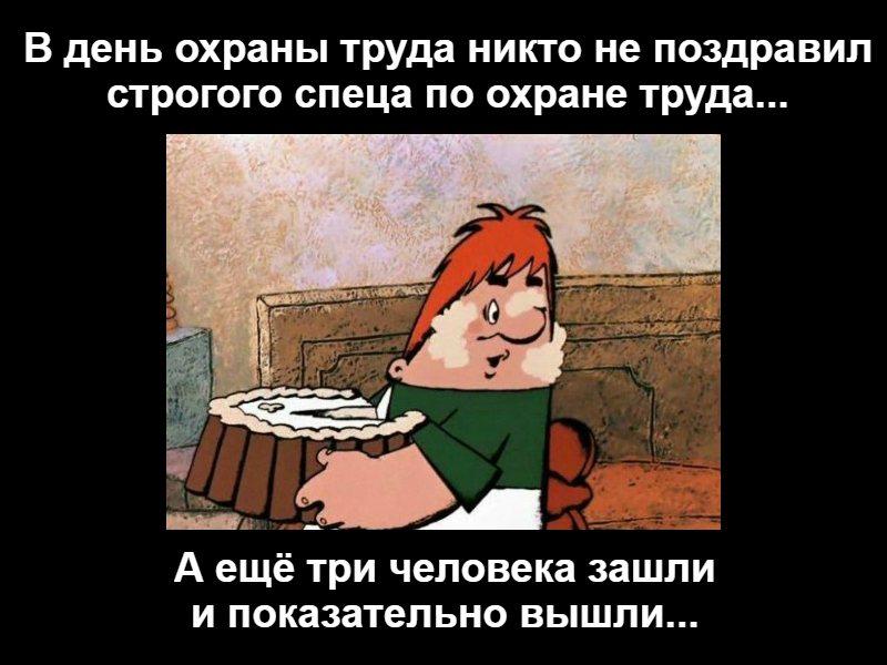 Месяц Охраны Труда на Блог-Инженера.РФ