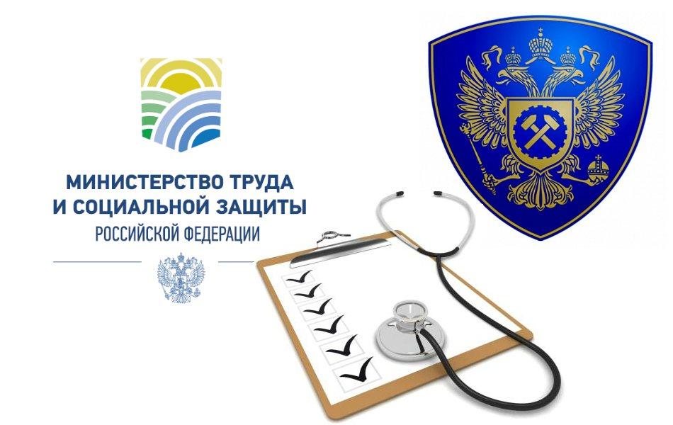 Минтруд и Роструд Разъяснили Порядок Проведения Обязательных Медицинских Осмотров!