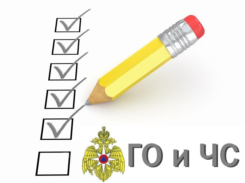 Утверждены Проверочные Листы По Гражданской Обороне и Чрезвычайным Ситуациям!