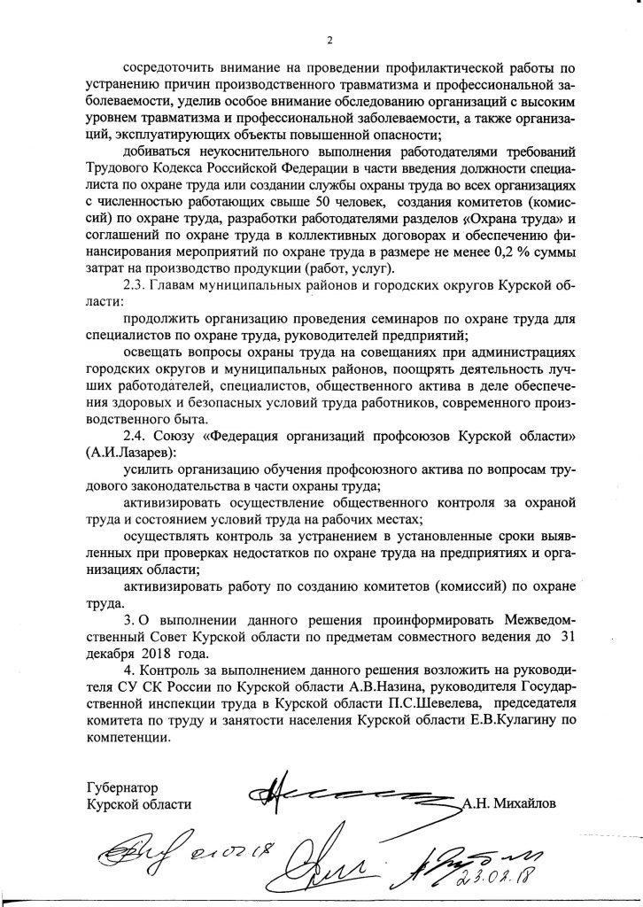 Как ГИТ Курской Области Лоббирует Интересы Учебных Центров!