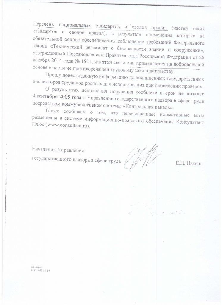 СНиП 12-03-2001 применение