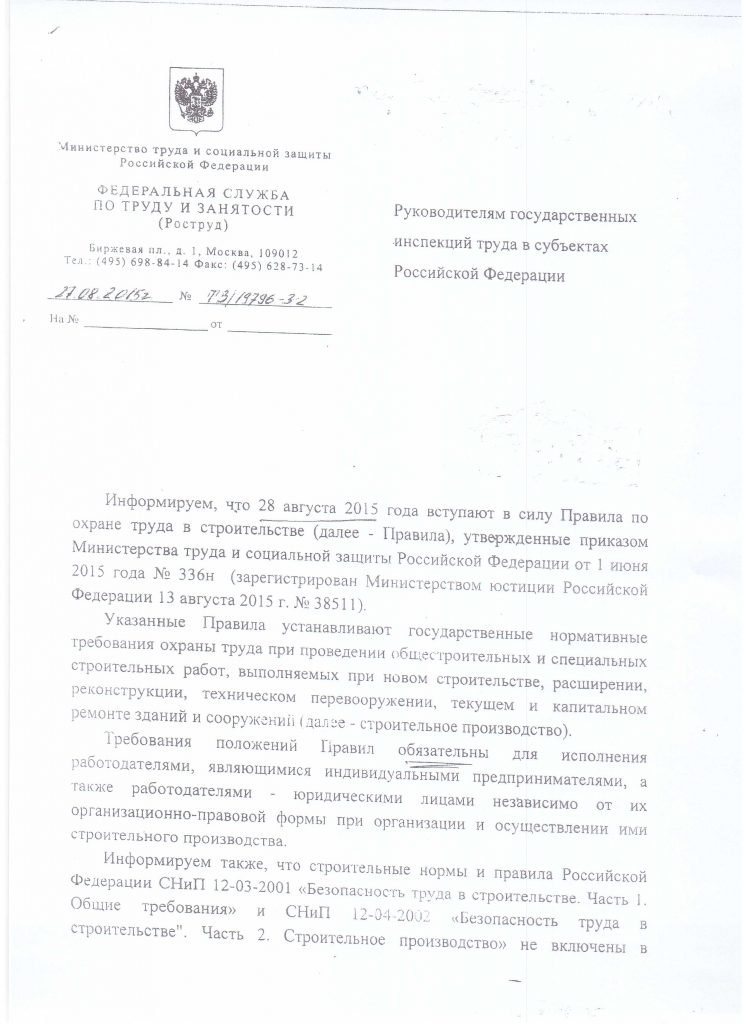 СНиП 12-03-2001 статус