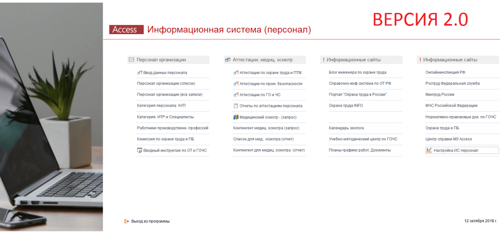 Новая Версия Бесплатной Программы По Охране Труда!
