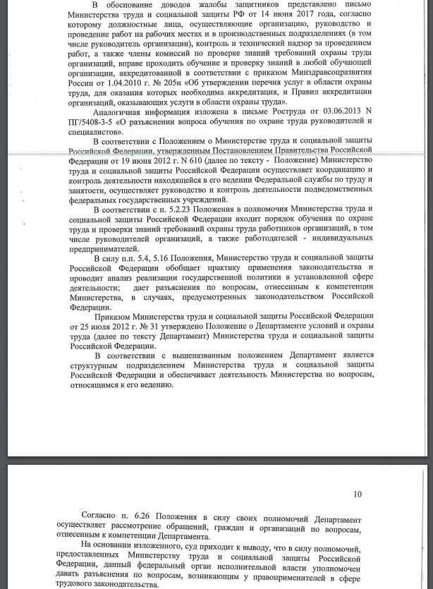 письмо Минтруда России в решении суда