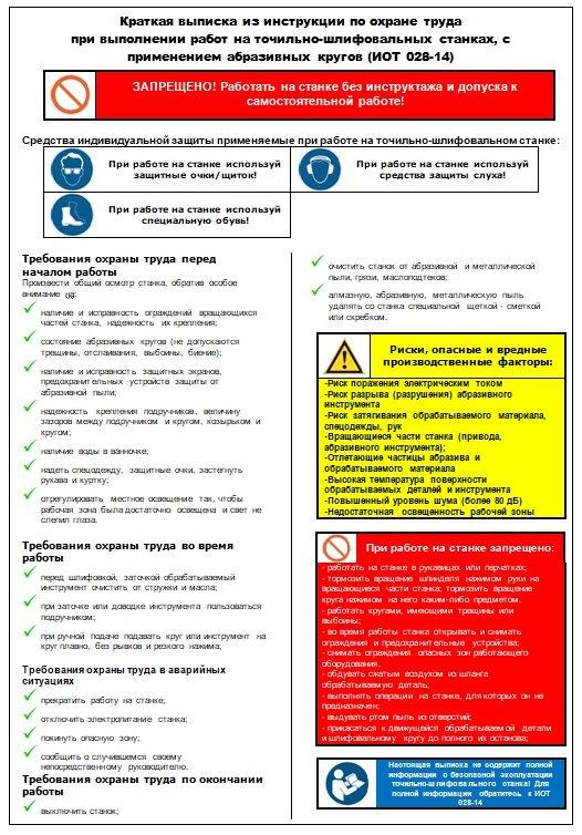 выписка из инструкции по охране труда