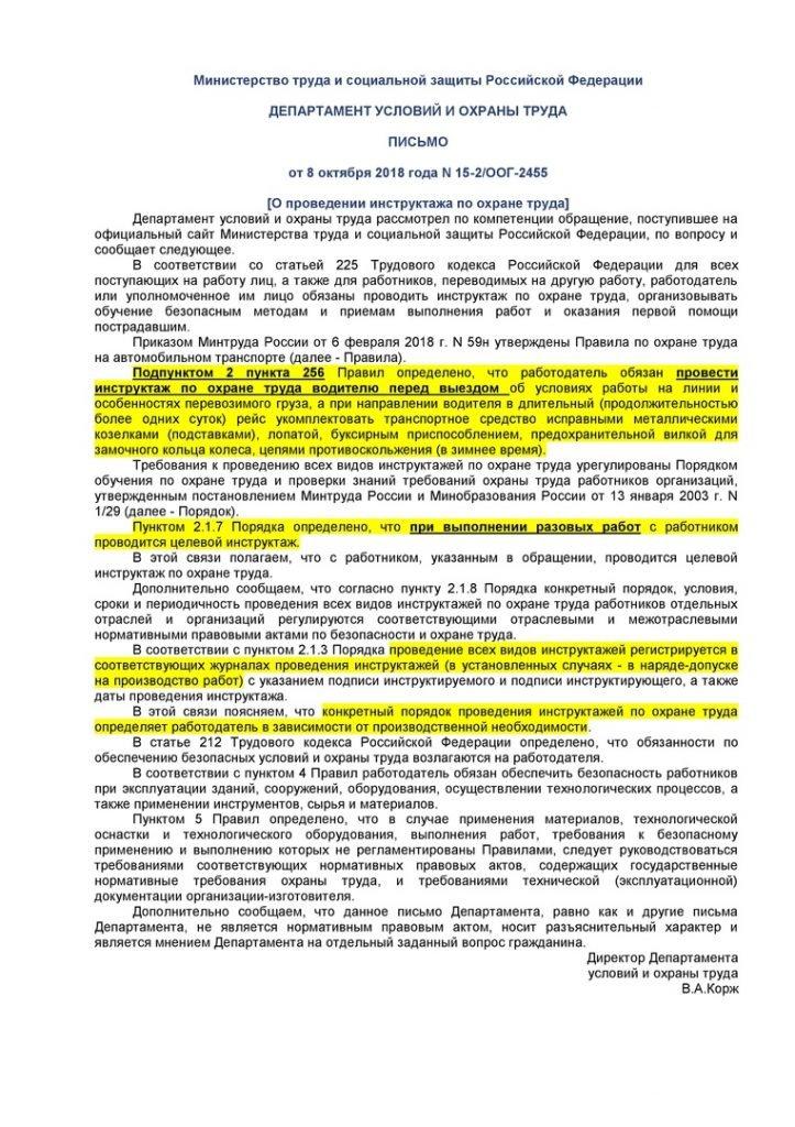 Письмо Минтруда об инструктажах по охране труда водителям Корж