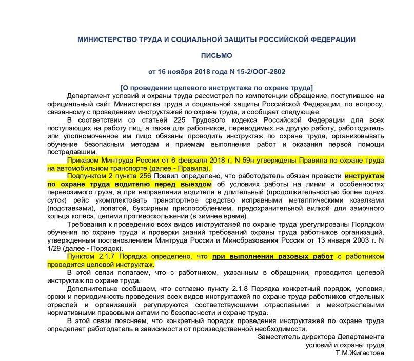 Письмо Минтруда об инструктажах по охране труда водителям Жигатова