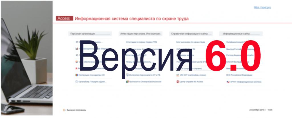 Вышла Шестая Версия Информационной Системы Специалиста По Охране Труда!