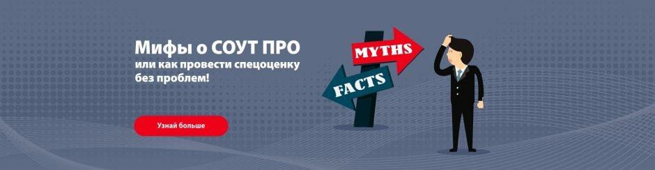 Мифы о СОУТ ПРО или Как Провести Спецоценку Без Проблем!