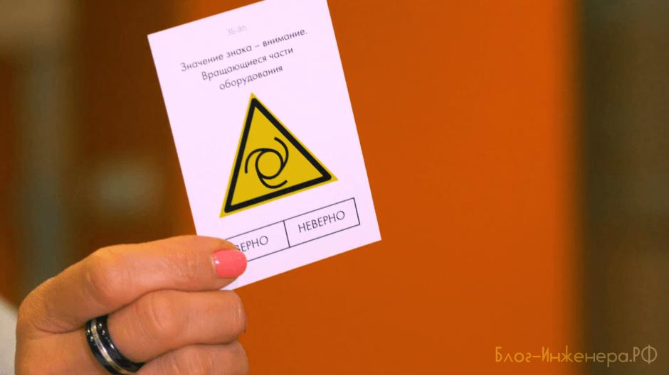 деловая игра по охране труда - карточка знаков