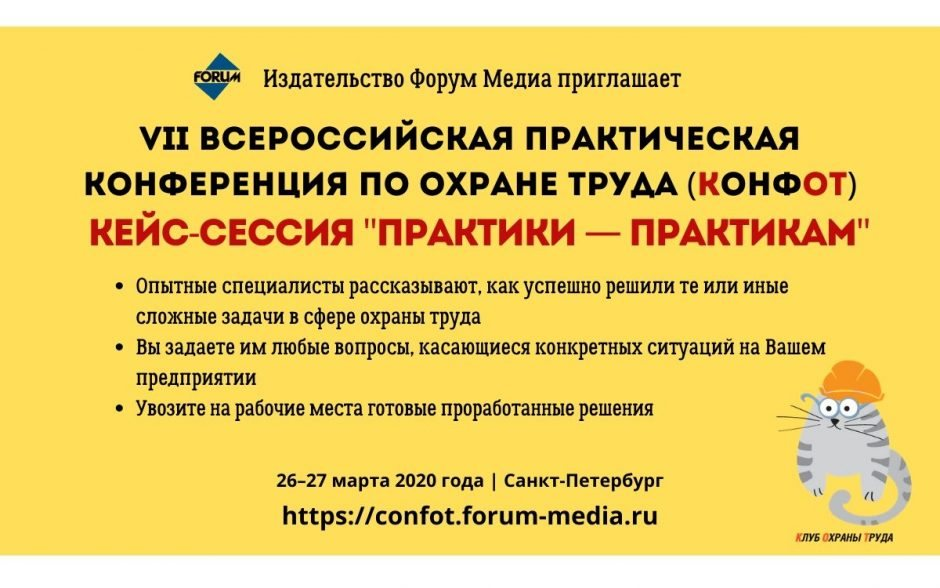 VII Всероссийская практическая конференция по охране труда. Кейс-сессия
