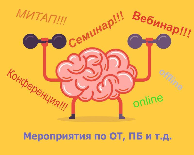 Анонсы Мероприятий По Охране Труда и Смежным Направлениям На Блог-Инженера.РФ!