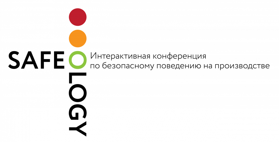 Интерактивная онлайн-конференция по безопасному поведению на производстве SAFEOLOGY-2020