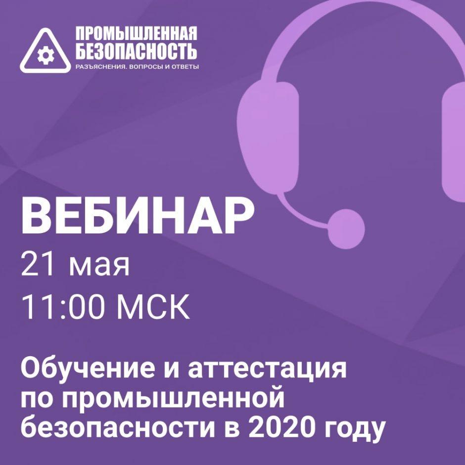 Обучение и аттестация по промышленной безопасности в 2020 году