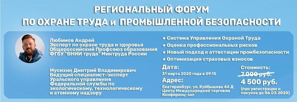 Региональный форум по охране труда и промышленной безопасности