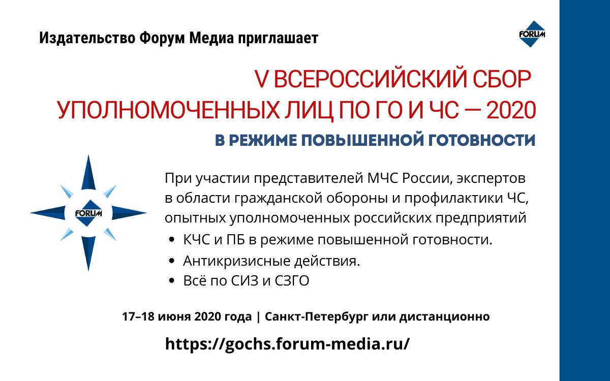 V Всероссийский сбор уполномоченных лиц по ГО и ЧС 2020: В режиме повышенной готовности