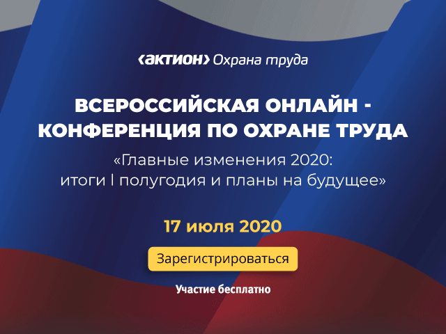 Всероссийская онлайн-конференция по охране труда