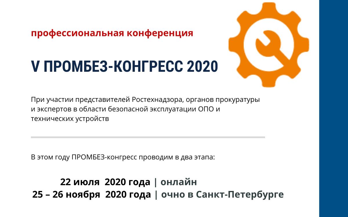 V ПРОМБЕЗ-КОНГРЕСС 2020