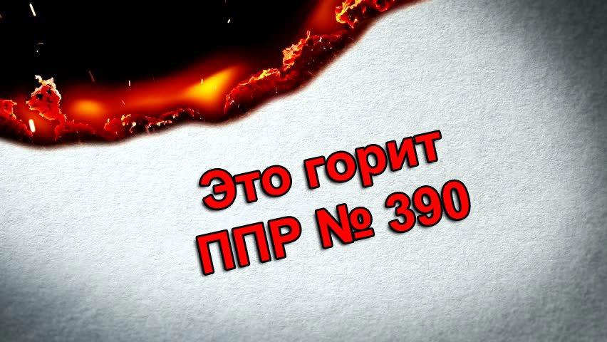 ППР № 390 Сгорает Дотла! Что Делать?