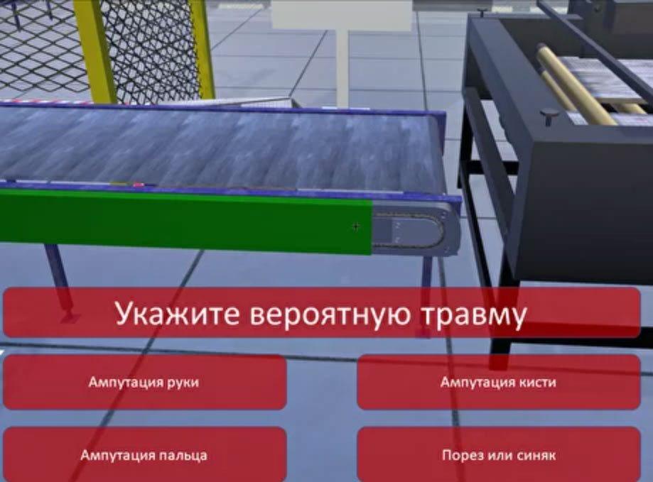 Интерактивное взаимодействие с аудиторией по оценке и управлению профессиональными рисками
