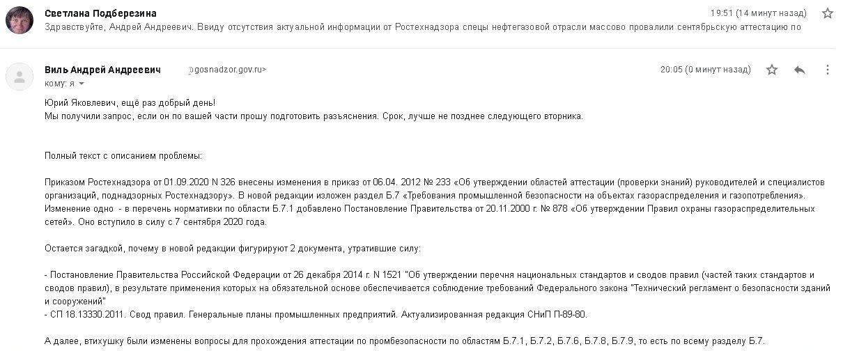 Письмо в Ростехнадзор